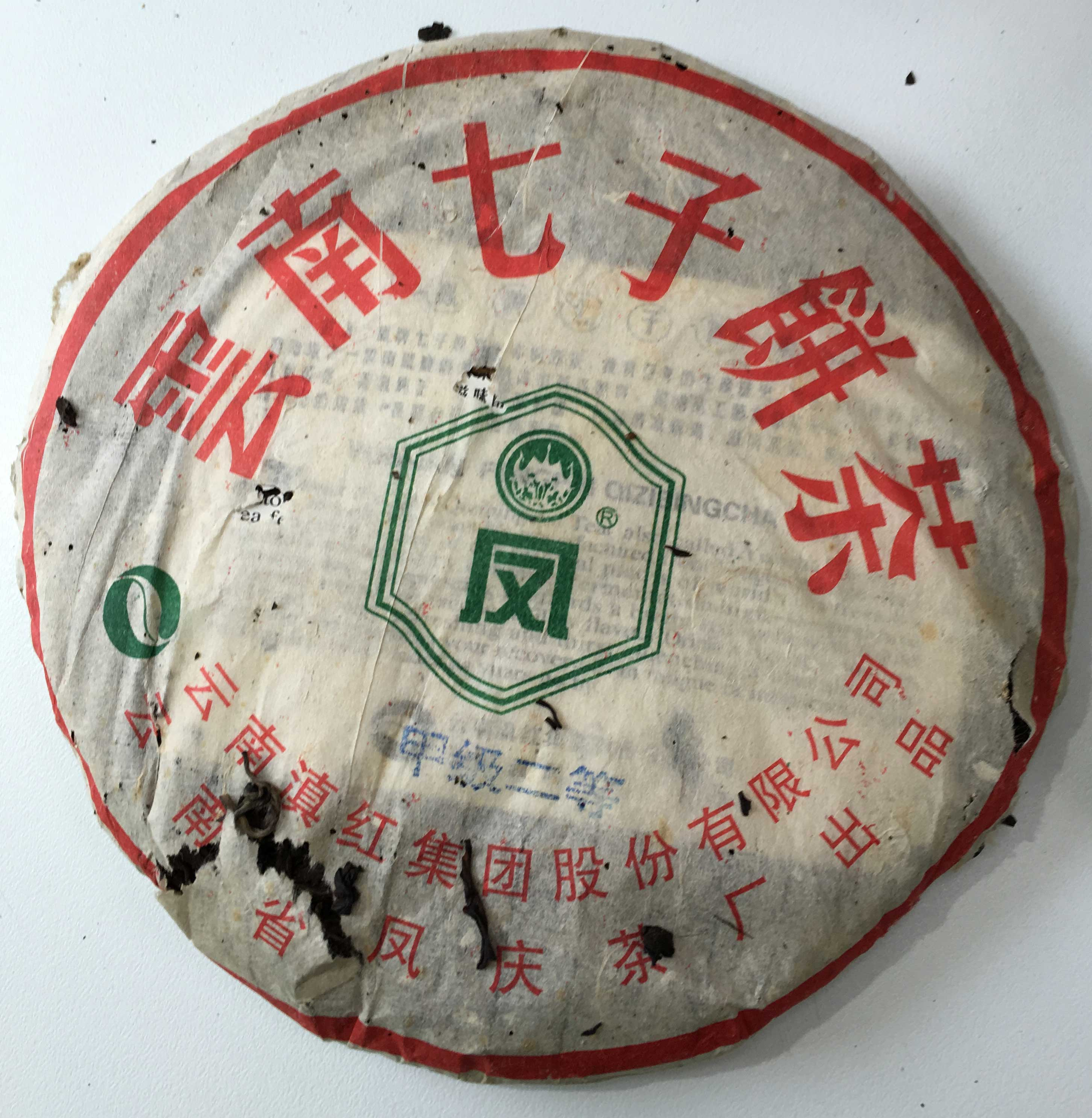 Feng Qing 2003 aged Puerh